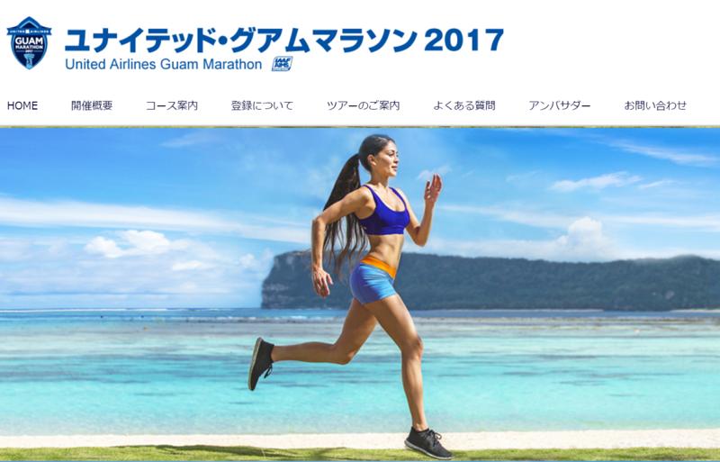 ユナイテッド航空、グアム国際マラソン大会の冠スポンサーに、日本6都市でプロモーションも
