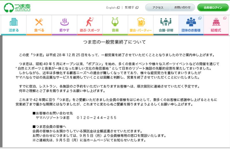 「つま恋」公式ウェブサイトより