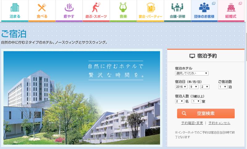 ヤマハリゾート「つま恋」営業終了へ、事業再編で2016年12月に閉鎖
