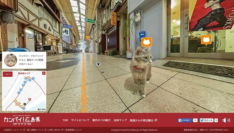 ネコ目線の観光案内デジタルマップ、海外広告アワードで金賞獲得、広島・尾道が舞台【動画】