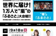 熊本・天草市で地震復興イベント、「嵐」が動画で登場、来場者1万人の大合唱も 【動画】
