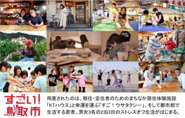 【動画】鳥取市が移住・定住促進プロジェクト開始、ドキュメンタリー動画で「ストレスフリーな鳥取市」を紹介