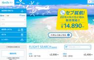 LCCが成田/セブ路線を定期便で就航、バニラエアが2016年12月から1日1往復、片道1万4890円~