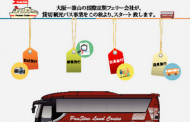 格安クルーズ会社が貸切バス事業に参入、韓国の富裕層などインバウンド需要に対応へ ―サンスターライン