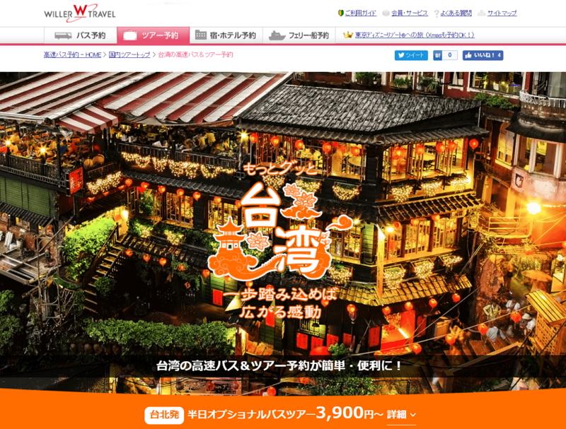 ウィラー、台湾の大手高速バス会社と連携、日本と台湾に相互送客できるツアーを共同開発へ