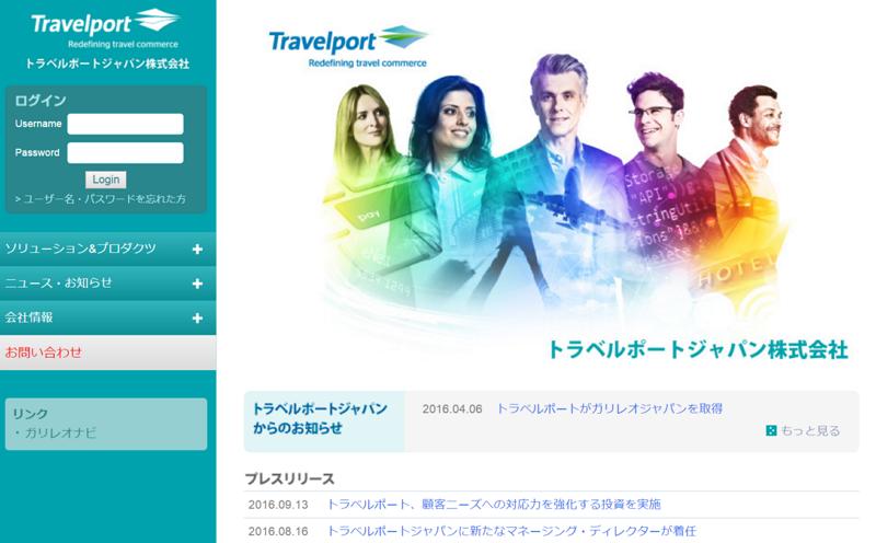 トラベルポートが新体制発表、デジタル部門新設で顧客対応力強化へ