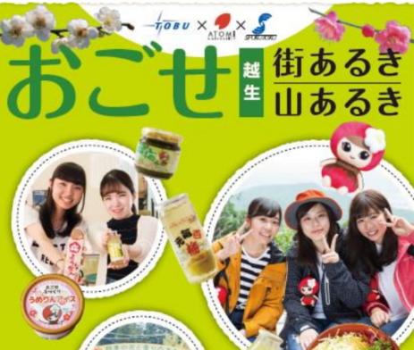 東武鉄道、埼玉・越生町の活性化で観光を学ぶ2大学と連携、学生によるパンフレット制作など