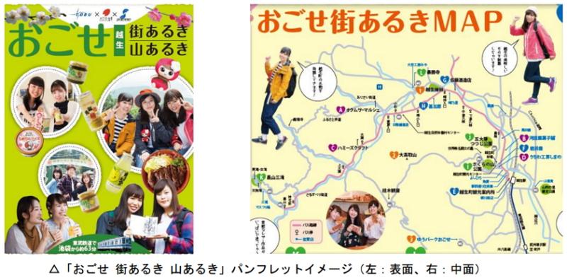 東武鉄道、跡見学園女子大学、淑徳大学:報道資料より