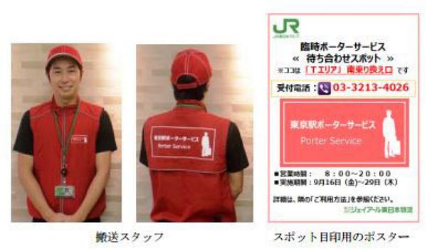 JR東日本、東京駅で有償ポーターサービス開始、事前予約で指定場所での「待ち合わせ」も対応