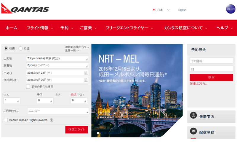 カンタス航空、成田/メルボルンのデイリー運航開始、2016年12月から