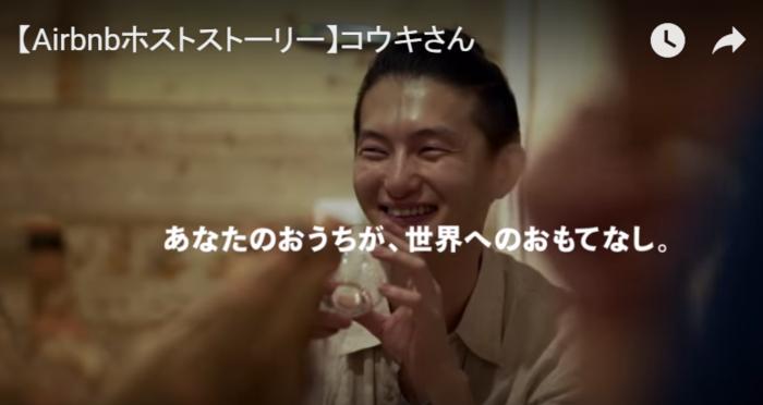 民泊Airbnb、初の日本独自オンライン動画を公開、ホストを30秒でストーリー化 【動画】