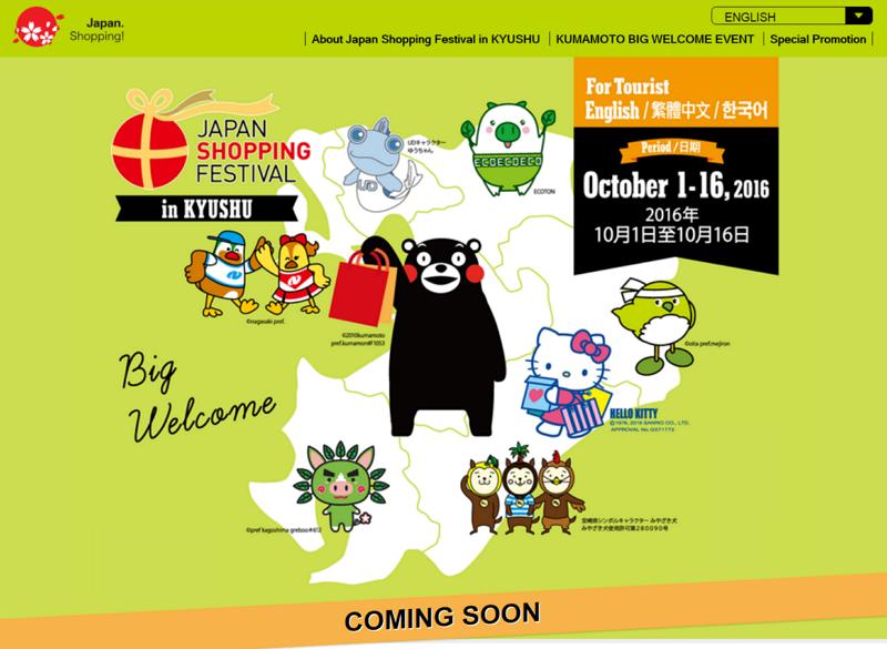 九州全体で外国人旅行者向け買い物イベント、約50施設・2000店舗で旅行中の消費回復を目指す