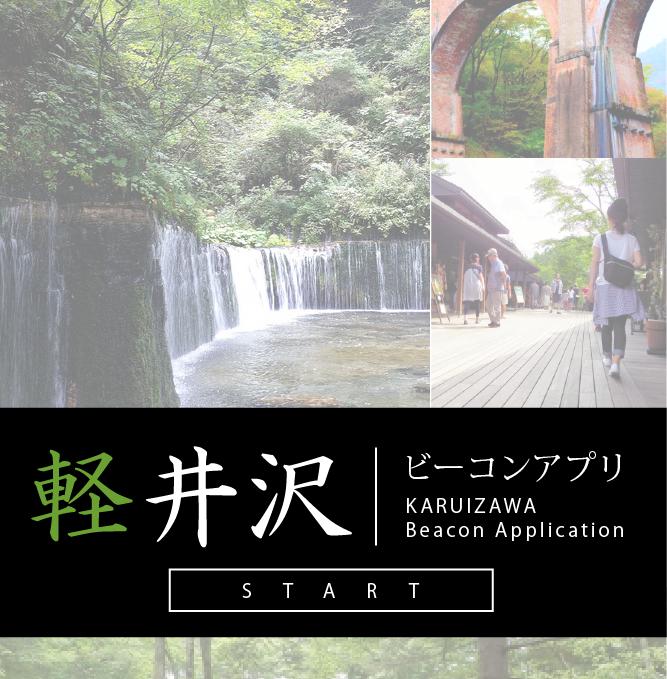 軽井沢で多言語観光アプリ運用へ、国際会議にあわせてスマホに町内24か所の情報を自動配信