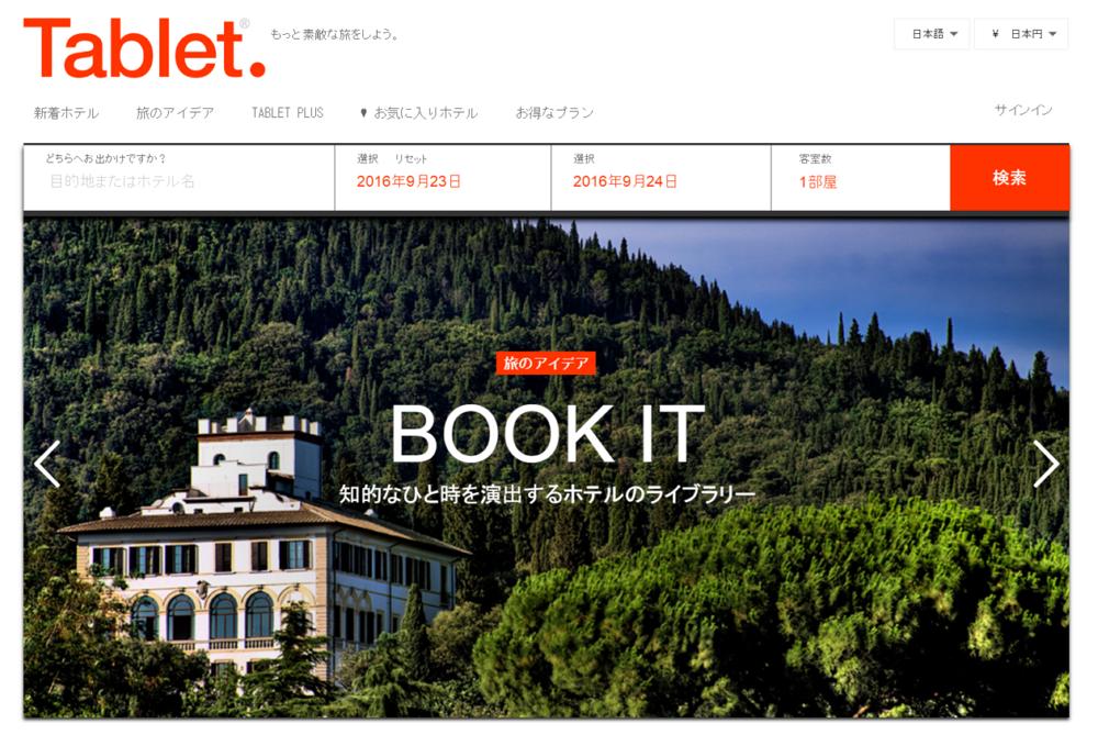 「タブレットホテルズ」ウェブサイト