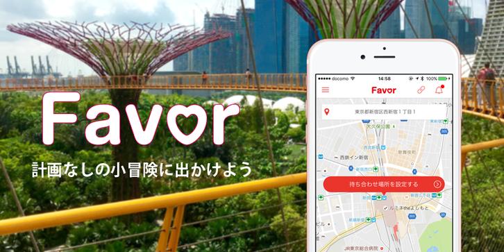 旅行者が現地住民ガイドを探せるアプリ、位置情報活用や見積もり・予約に対応