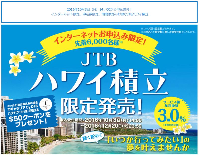 JTB、ハワイ旅行専用で年利3%の積立商品を販売、JTBルック商品の利用で50ドルクーポンも