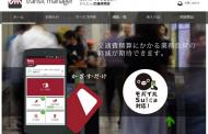 「Suica」利用の交通費精算が簡単に、交通系ICカードの企業向け管理サービスが登場 ―JR東日本グループなど