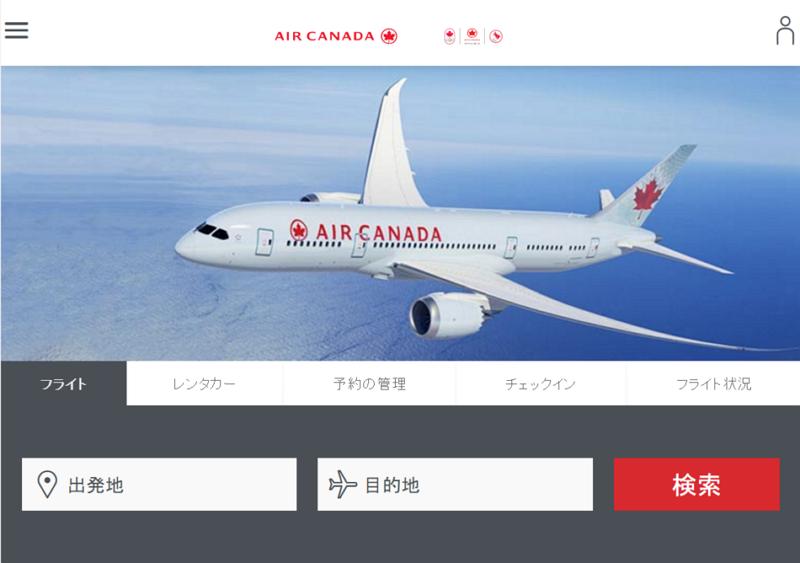 エア・カナダ、名古屋/バンクーバー線に就航決定、2017年夏スケジュールから
