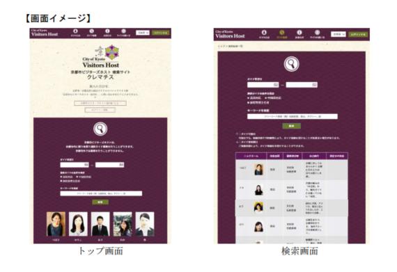 京都文化交流コンベンションビューロー:報道資料より