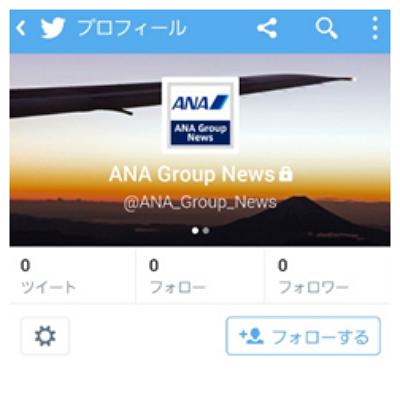 ANA、ツイッターでニュース専用アカウントを運用開始、10月1日からグループ内最新情報を発信