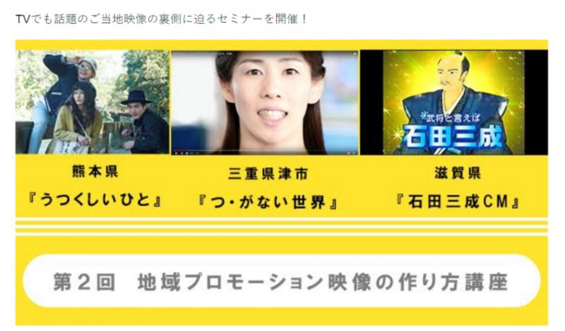 地域をPRする動画の制作セミナーへ、熊本「うつくしいひと」など有名作品のクリエーターが講師に