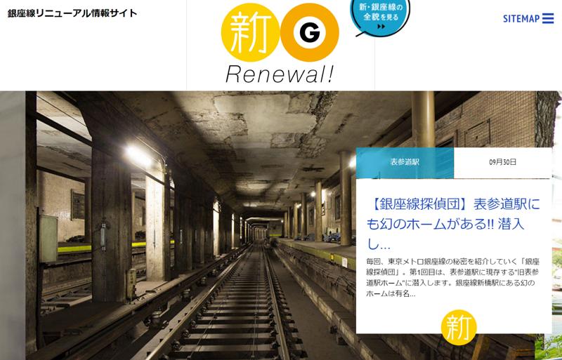 東京メトロ、銀座線開業90周年で全駅リニューアルへ、商業エリア3駅の新デザインを発表 【画像】