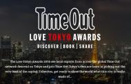 「リアルな東京」を選定する新アワード、カフェやアクティビティなど7分野で開催へ -タイムアウトなど