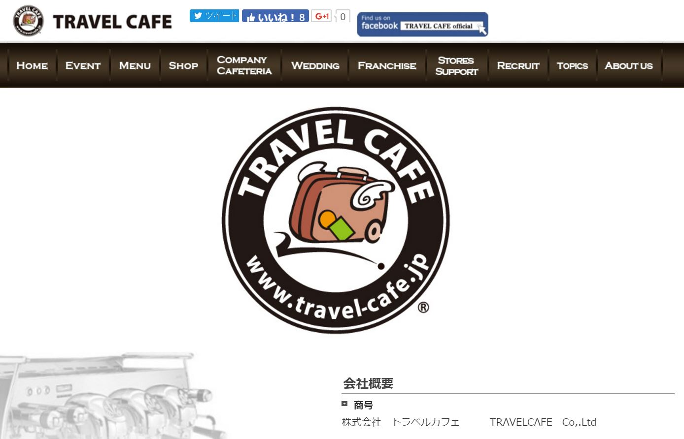 トラベルカフェが破産申請へ、負債総額は約11億円 -東京商工リサーチ