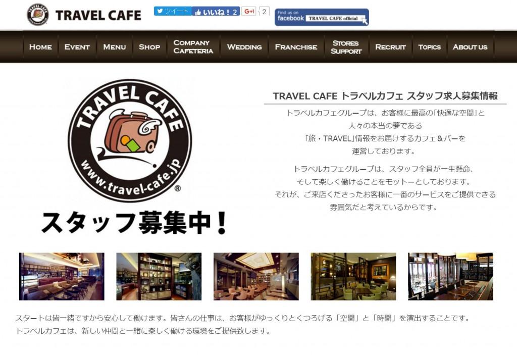 Travelcafe4