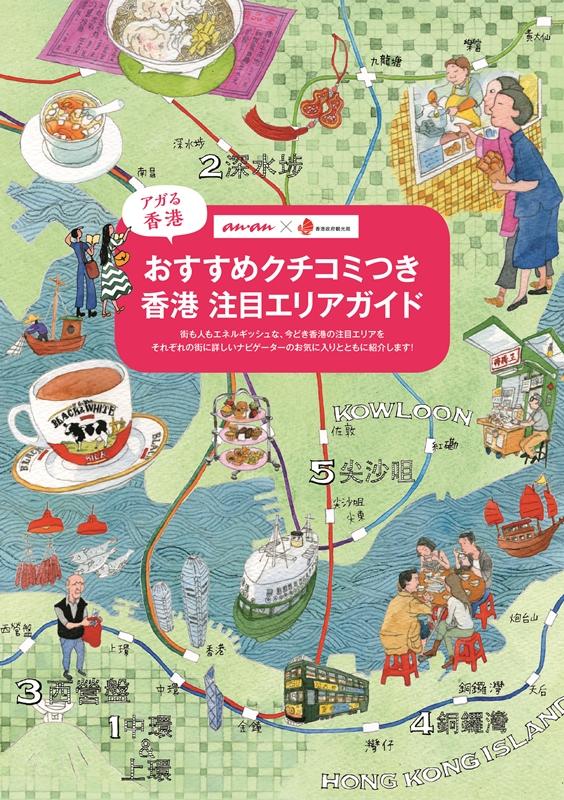 香港でトラムツアーが無料に、観光局の日本支局50周年記念で旅行会社向け販促ツールも