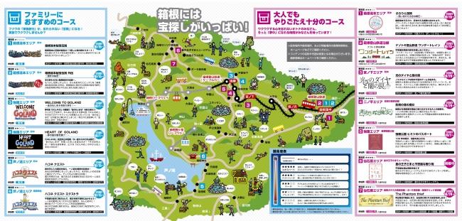箱根全域を宝探しのテーマパークに、過去最大の体験型「リアル宝探し」イベント開催 -箱根町