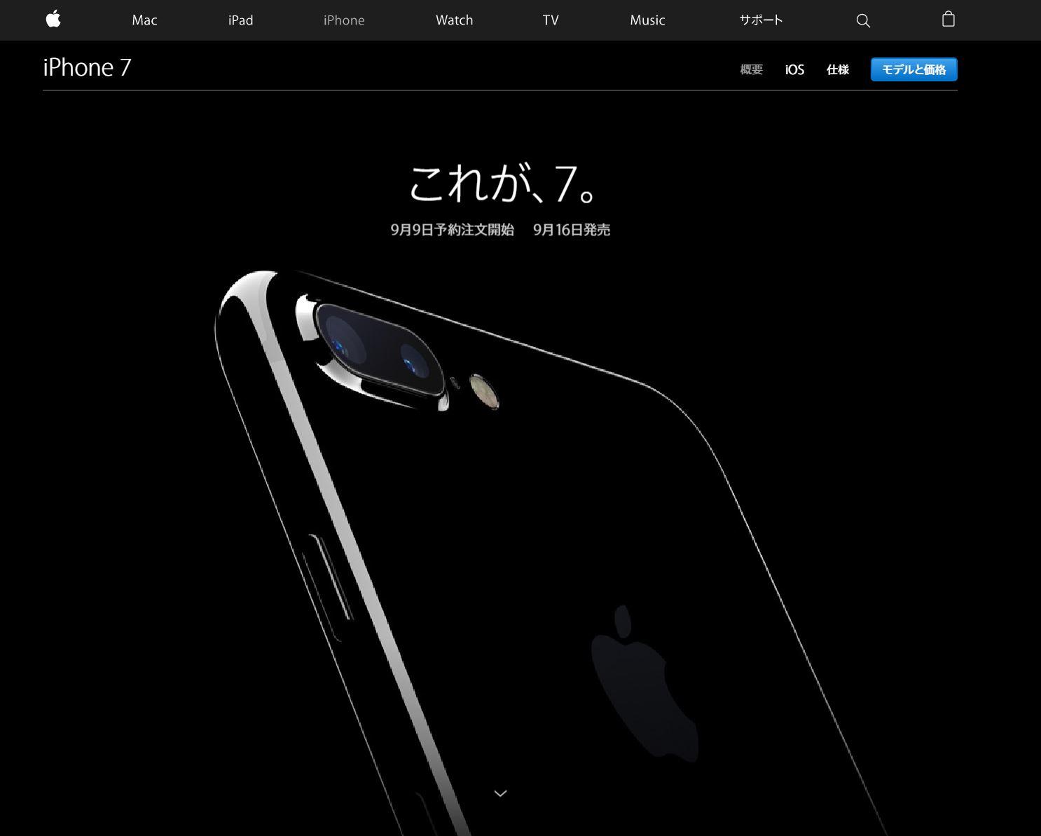 じゃらん、iPhone7搭載のApplePay決済に対応、宿泊施設でも支払い可能に
