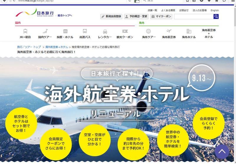 日本旅行、海外旅行予約「ホテル+航空券」を刷新、観光地・レストランなどクチコミ投稿機能も