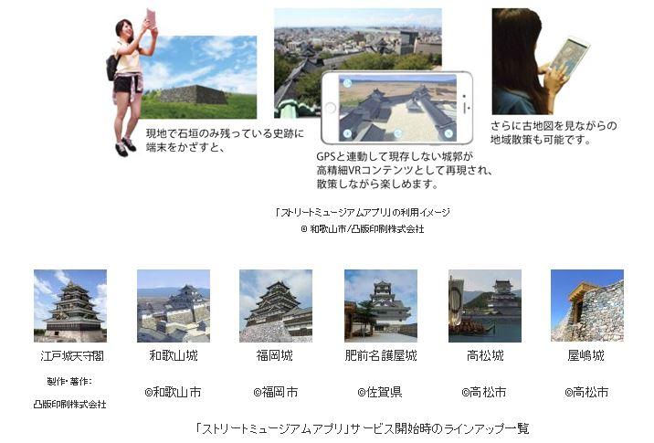 日本の名城を仮想現実(VR)で再現、GPS連動の体験型観光アプリをツーリズムEXPOジャパンで紹介 -凸版印刷【動画】