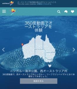 360度動画でオーストラリアを体験