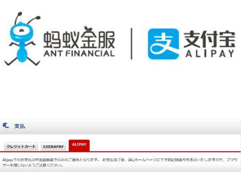 JAL、中国サイトでアリペイ対応を開始、決済手段が銀聯(チャイナペイ)とクレカ5社から拡大