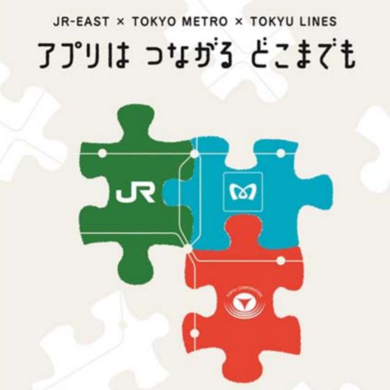 鉄道3社のアプリが相互連携、列車走行位置や時刻表を確認しやすく -JR・東京メトロ・東急