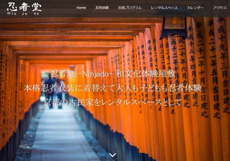 京都の古民家で忍者体験プログラム、外国人に隠し部屋散策や手裏剣体験を提供、英語解説書やムスリム礼拝マットも用意