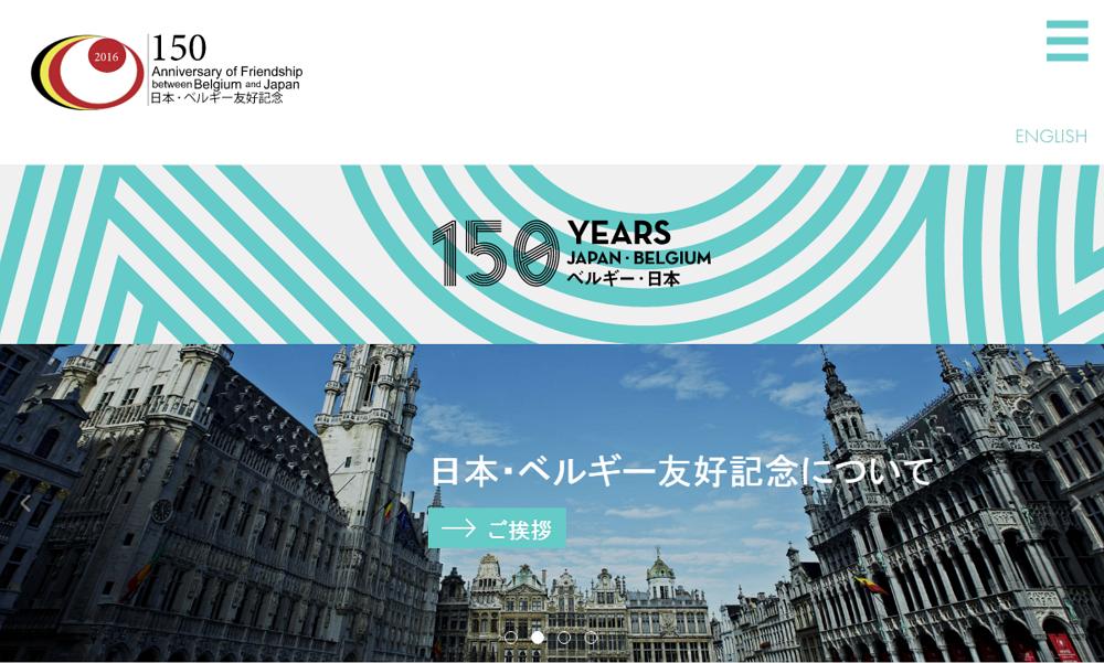 日本・ベルギー友好150周年、国王来日で観光セミナーなど交流イベントに臨席へ