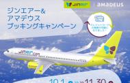 GDSアマデウスが韓国LCCジンエアーと共同キャンペーン、東日本地区の旅行会社向け