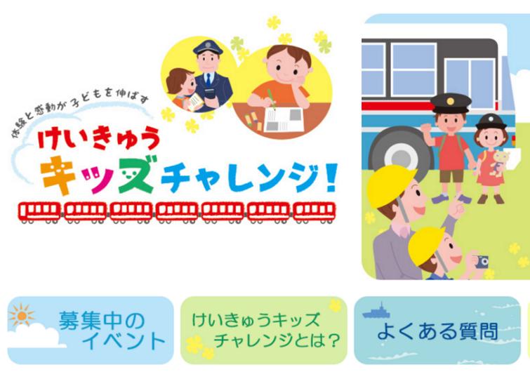 京急、子供向け体験ツアーを発表、三浦半島での農業体験や京急デパートでの「お仕事体験」など