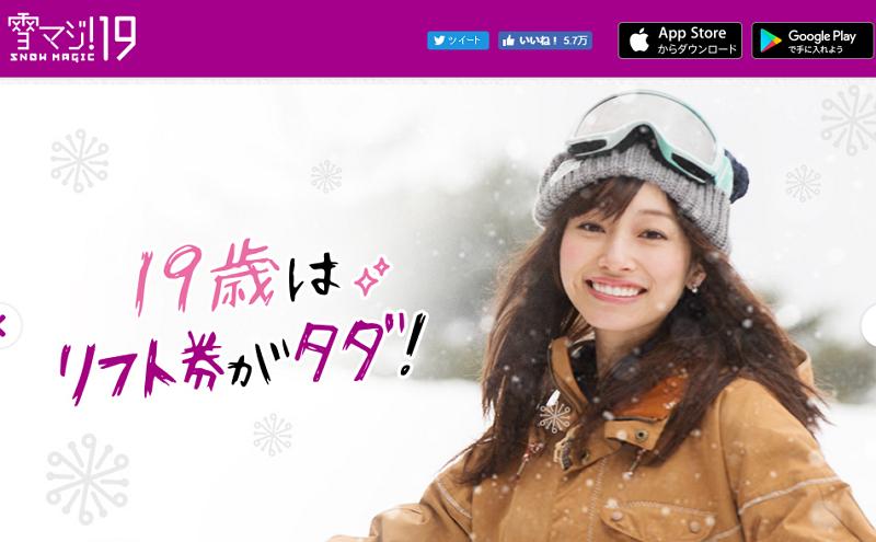 今年も「雪マジ!19」開始、19歳ならスキー場リフト券が無料に ―リクルート