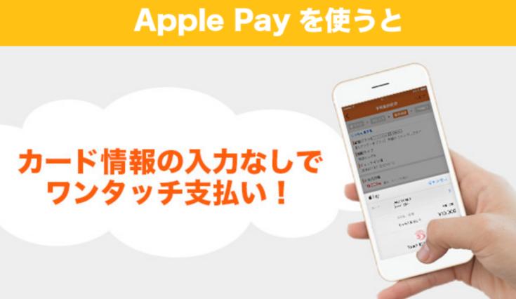 ネット旅行予約でも「ApplePay」が利用可能に、「じゃらん」が対応開始、スマホで決済・支払い