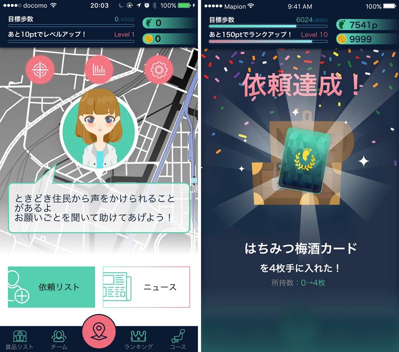 歩数計とゲームが連動した新アプリ、マピオンが観光促進の法人向けに提供へ、観光地周遊に活用も