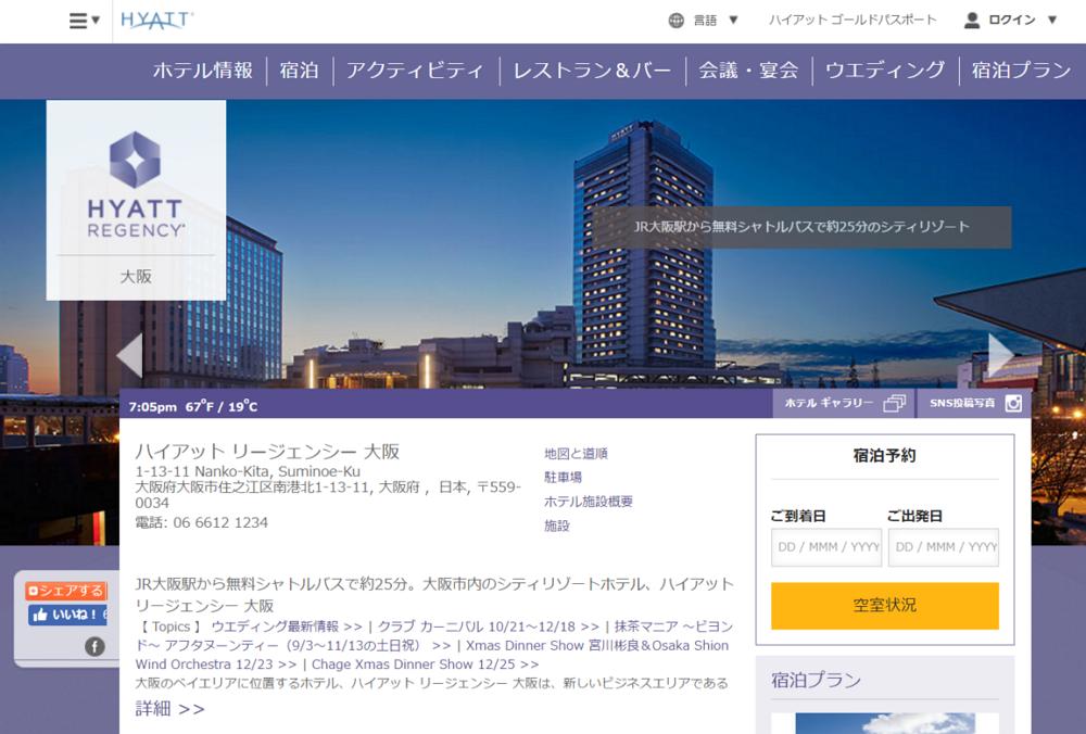 星野リゾート、「ハイアットリージェンシー大阪」を取得へ、予定価格は160億円