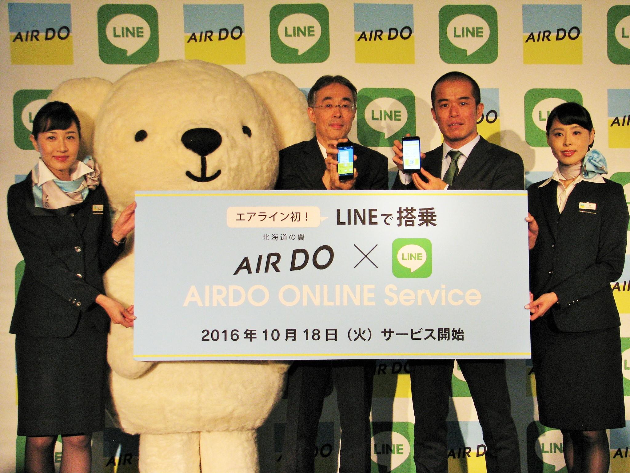 LINEトーク画面をかざして航空機の搭乗が可能に、AIRDOがエアライン初で導入、将来的はAI活用でコンサル機能を