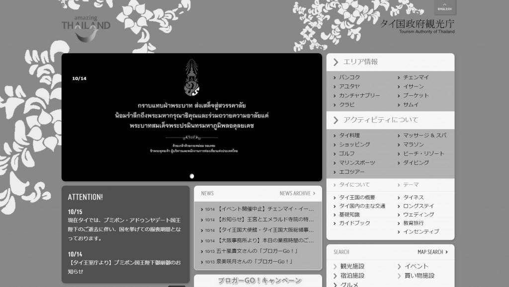 タイ国政府観光庁のサイト(2016年10月15日現在のもの)