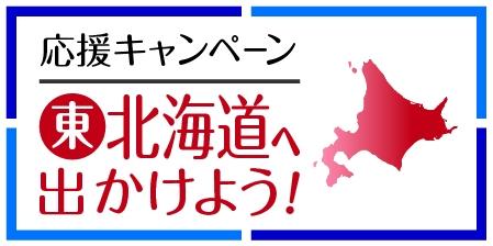 台風被害の北海道応援キャンペーン、KNT-CTがメイトでクーポン付き復興応援ツアーを企画、旅行代金半額程度で