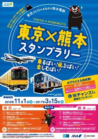 「東京×熊本」で2地区スタンプラリー、東京メトロ・ANA・熊本電気鉄道が復興応援で