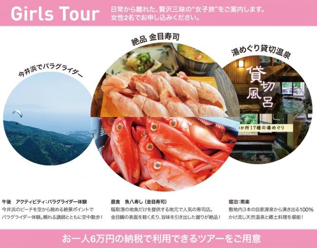 ふるさと納税の返礼品で旅行を可能に、静岡県・南伊豆町で「納税トリップ」が開始